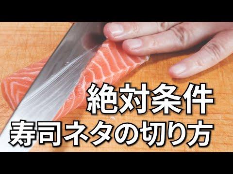 【寿司ネタの切り方】筋の見方と切り付けの鉄則【寿司屋の技術】 ▶8:04