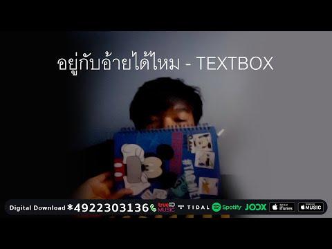 อยู่กับอ้ายได้ใหม - TEXTBOX  [ Official Audio ]