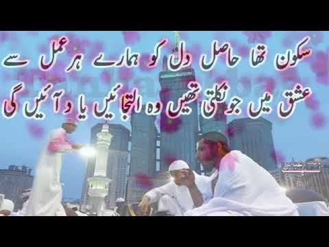 alvida mah e ramzan best urdu poetry ramzan ramzan dua ramzan