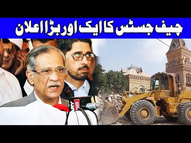 Chief Justice Saqib Nisar's Big Announcement   11 December 2018   Dunya News