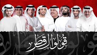 نخبة من فناني دولة الإمارات يوجهون رسالة من خلال أغنية قولوا لـ قطر