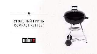 Угольный гриль Weber Compact Kettle(Угольный гриль Weber CompactKettle (http://goo.gl/amrfd4) — компактный по названию и по сути, идеален для небольших загородных..., 2016-07-25T10:11:06.000Z)