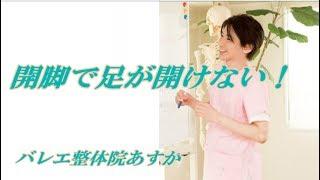 バレエ整体院あすか公式HP http://askaballet-seitai.com/
