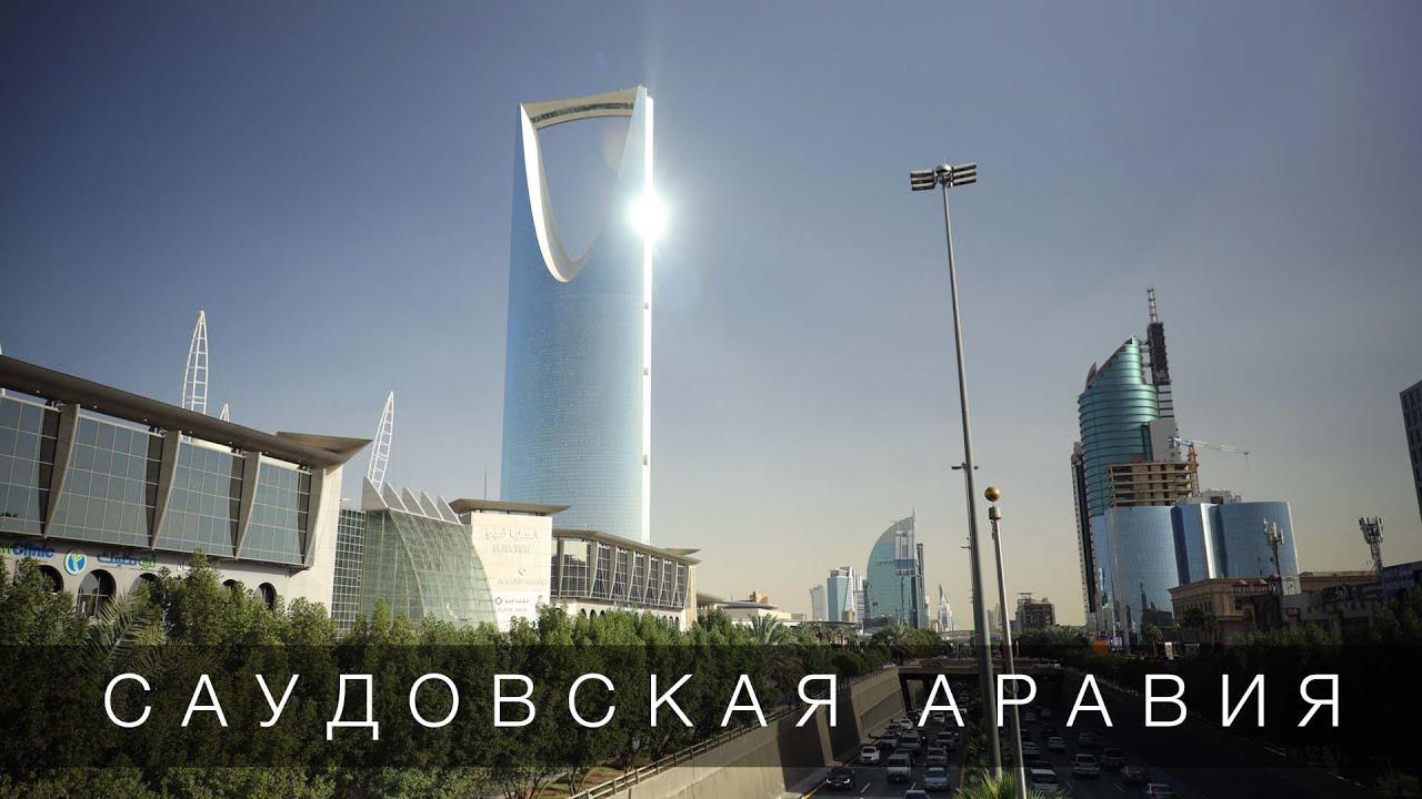Большой Выпуск. от (14.04.2020) Саудовская Аравия. Нефть, туризм и большие перемены.