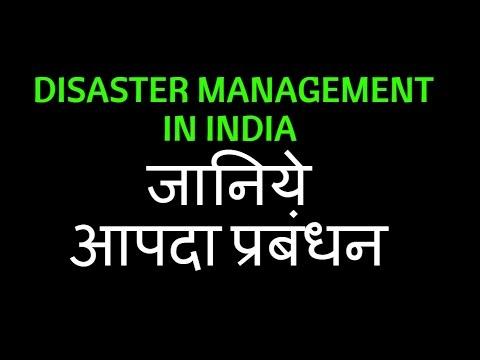जानिये आपदा प्रबंधन हिंदी में - DISASTER MANAGEMENT IN INDIA