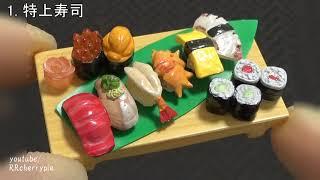 RE-MENT 32 - Japanese Restaurant (Re-edited)…sorry!