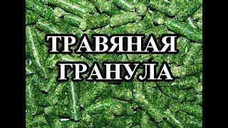 Кормление кроликов: Травяные гранулы
