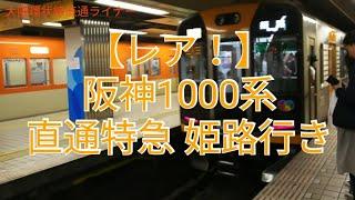 【レア!】阪神1000系(黄)直通特急 山陽姫路行き
