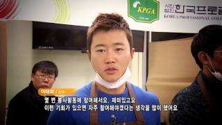 KPGA 코리안투어(Korean Tour) - 무료급식…