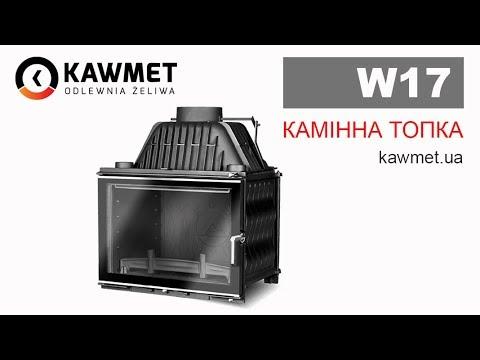 Камінна топка KAWMET W17 Dekor праве бокове скло (16.1 kW) EKO