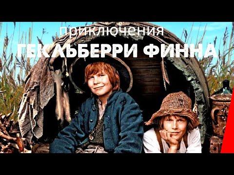 Приключения Гекльберри Финна (2012) фильм. Приключения