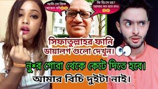 সিফাত উল্লাহ এর পপুলার ডায়ালগ গুলো | শুরু থেকে শেষ চরম বিনোদন😁| funny musical.ly 1080P |
