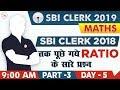 Ratio | Part 3 | SBI Clerk 2019 | Maths | 9:00 AM