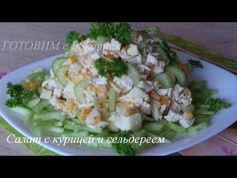 Салат с курицей и сельдереем.