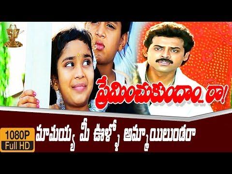Preminchukundam Raa Movie Excellent Comedy Scene HD L Venkatesh L Anjala Zaveri L Suresh Productions