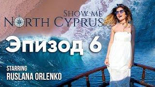 Северный Кипр 2019 серия 6 университеты и отзывы
