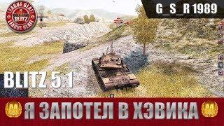 WoT Blitz - Ваш первый барабанный танк T57 Heavy - World of Tanks Blitz (WoTB)