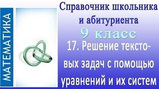 Решение текстовых задач с помощью уравнений и их систем. Справочник #17