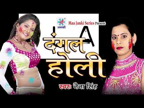 नहियर के ईरवा के संगे होली @New Bhojpuri Holi Song 2017 || Naina Singh