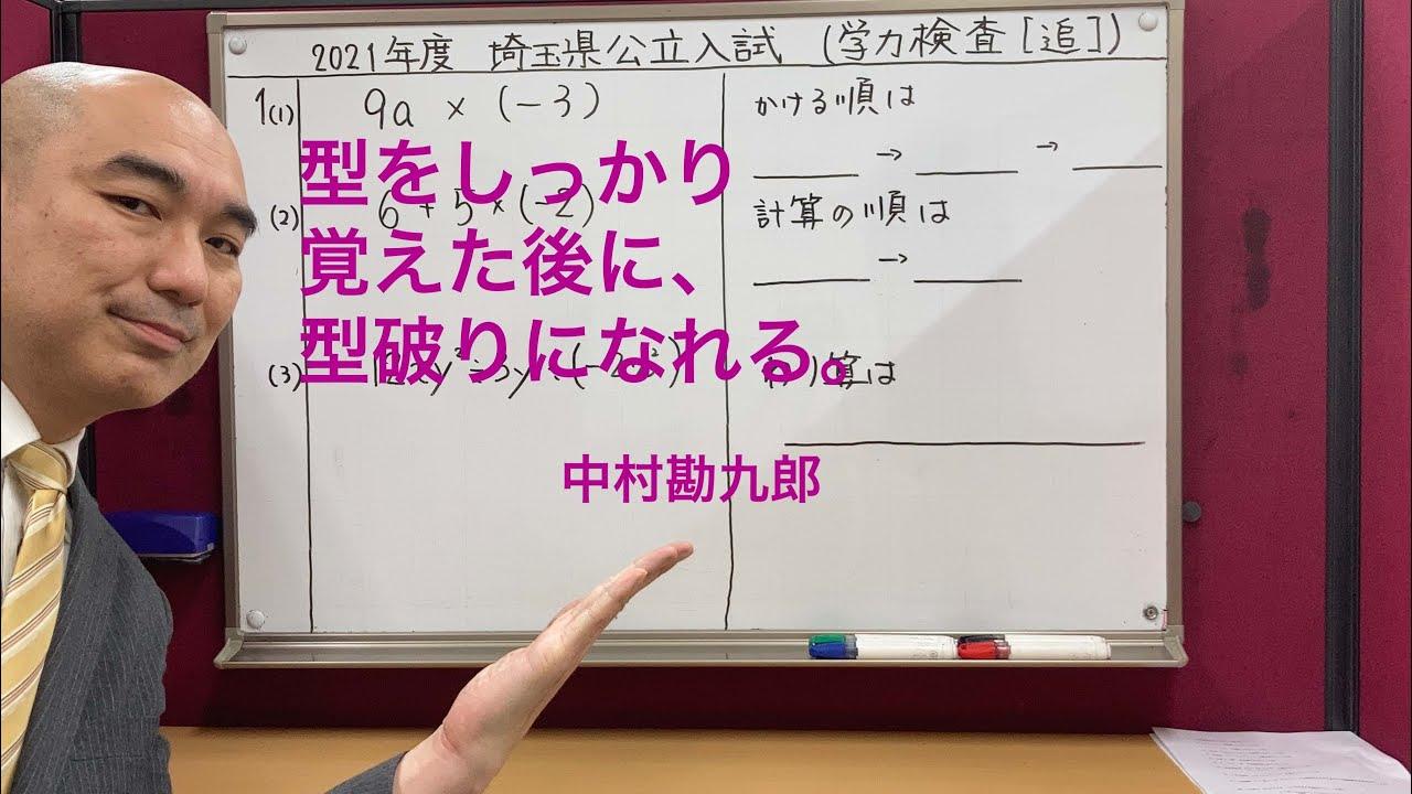 2021年度 埼玉県立入試 解説授業 数学 学力検査(追試験)【大問1(1)〜(3)】