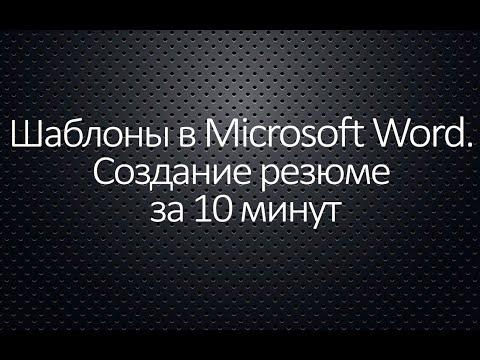 Шаблоны в Microsoft Word. Создание резюме за 10 минут