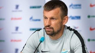 «Зенит» — «Арсенал»: пресс-конференция Сергея Семака