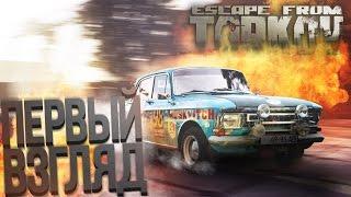 ВЫЖИВАНИЕ НА РУССКОМ! Escape from Tarkov   Побег из Таркова Первый взгляд