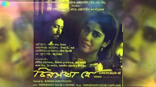 Ko Tuhun | Chirosakha He | Bengali Movie Song | Srikanto Acharya, Lopamudra Mitra