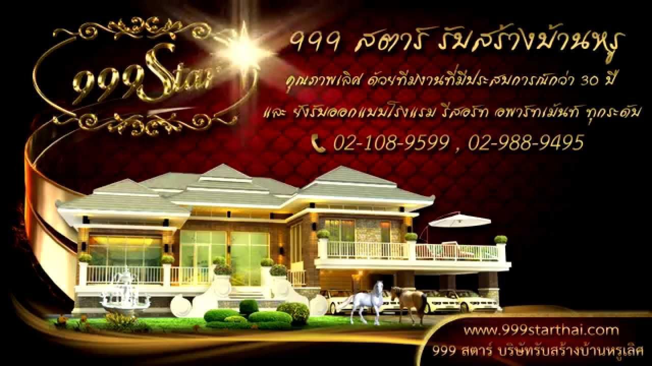 สร้างบ้านสวย 999 สตาร์ บริษัท รับสร้างบ้าน หรู และ ตกแต่งภายใน