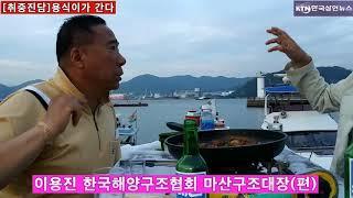 [취중진담] 용식이가 간다...이용진 한국해양구조협회 …