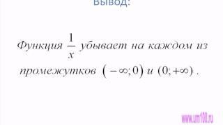 Исследование на возрастание и убывание дробно линейной функции