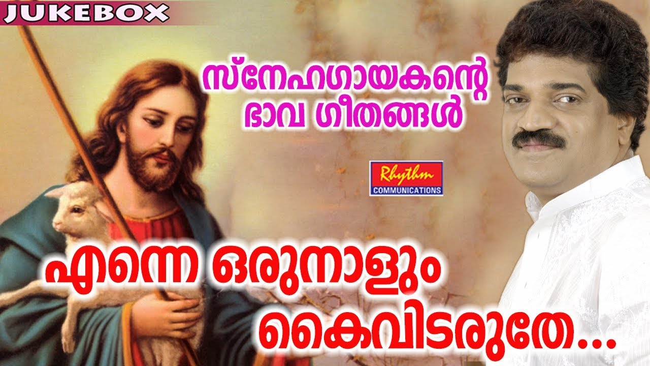 A New Religion M R Hasan: Enne Orunalum Kayy Vidaruthe # New Malayalam Christian