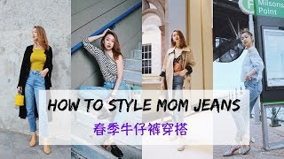 How to Style Mom jeans   一条牛仔裤的7种搭配   牛仔裤春季穿搭   Topshop   Sarahs look