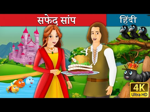 सफेद सांप | White Snake in Hindi | Kahani | Hindi Fairy Tales