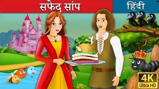 सफेद सांप | White Snake in Hindi | Hindi Fairy Tales