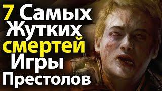 7 Cамых жутких смертей Игры престолов. Будут ли они в 7, 8 сезоне ?