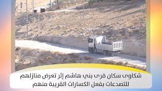 شكاوى سكان قرى بني هاشم إثر تعرض منازلهم للتصدعات بفعل الكسارات القريبة منهم