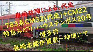 車両故障による、代走 783系CM32(代走)+CM22 特急みどり・ハウステンボス20号博多行 長崎本線伊賀屋~神埼にて