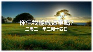 「你信我能做這事嗎?」  林棟樑傳道主講  多倫多福音浸信會  二零二一年三月十四日粵语主日崇拜重播