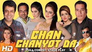 CHAN CHANYOT DA - 2019 NEW NASIR CHINYOTI & NASEEM VICKY - PAKISTANI COMEDY DRAMA - HI-TECH MUSIC