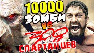 10000 ЗОМБИ против 300 СПАРТАНЦЕВ - ГОРЫ ТРУПОВ  ➤ Ultimate Epic Battle Simulator (UEBS)