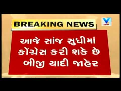 Congress will declare 2nd list of candidates for Gujarat elections on today | Vtv News