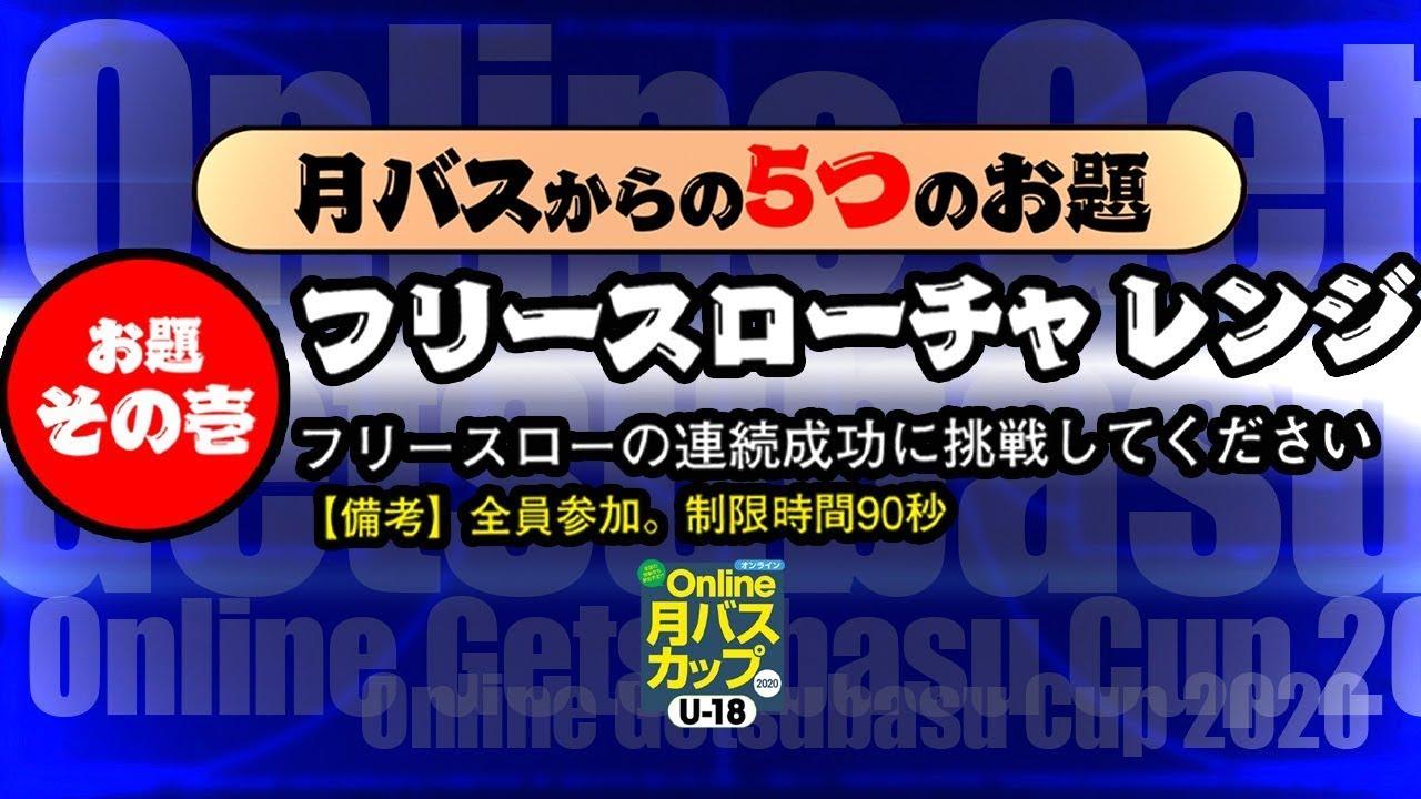 【オンライン月バスカップ2020】お題その壱『フリースローチャレンジ』