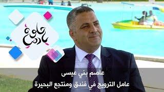 عاصم بني عيسى - عامل الترويج في فندق ومنتجع البحيرة