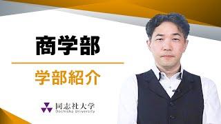 商学部 学部紹介|同志社大学