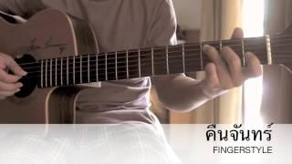 คืนจันทร์-โลโซ Fingerstyle Cover By Toeyguitaree (tab)