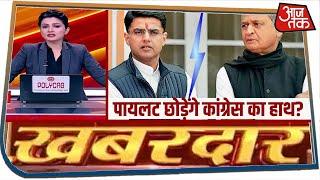 Rajasthan का किला बचा पाएगी Congress?   Khabardar with Chitra Tripathi
