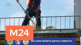 Как коммунальщики чистят крыши от снега - Москва 24