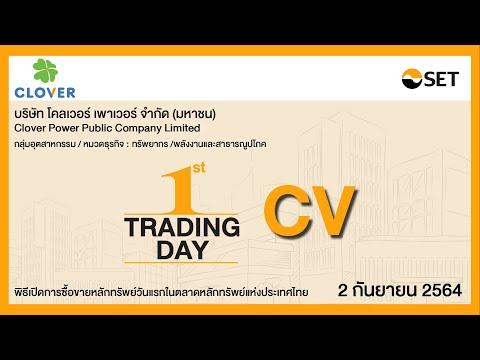 พิธีเปิดการซื้อขายหลักทรัพย์วันแรกในตลาดหลักทรัพย์ฯ : CV