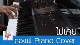 25 Hours - ไม่เคย Piano Cover by ตองพี